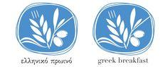 Elliniko proino - Ελληνικό Πρωινό – Greek Breakfast * KALIMERA*