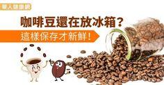 咖啡豆還在放冰箱?這樣保存才新鮮!