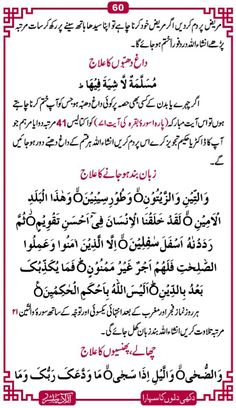 Islamic Prayer, Islamic Dua, Islamic Quotes, Quran Surah, Islam Quran, Books To Read Online, New Books, Dua In Urdu, Shadi Dresses