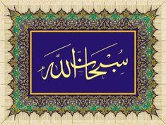 "SubhanAllah ""Glory Be to Allah"""