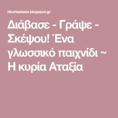 Διάβασε - Γράψε - Σκέψου! Ένα γλωσσικό παιχνίδι ~ Η κυρία Αταξία Special Education, Writing, School, Blog, Greek, Blogging, Being A Writer, Greece