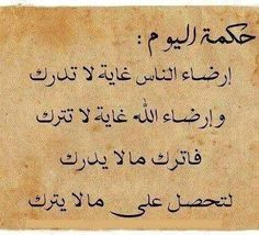 The 43 best images on pinterest muslim animal kingdom arabic quotes doormat beautiful searching nice words allah gratitude qoutes wisdom altavistaventures Images