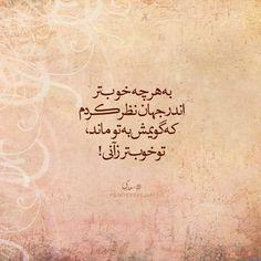 سعدی Persian poetry