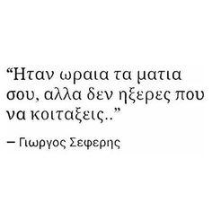 Γιώργος Σεφέρης - Ήταν ωραία τα μάτια σου, αλλά δεν ήξερες που να κοιτάξεις..