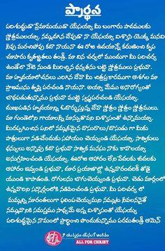 Bible Qoutes, Quotes, Proverbs 10, Village Photos, Christian Songs, Telugu, Jesus Christ, Prayers, Indian