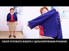 Женский образ Готовый жакет с цельнокроеным рукавом с бежевой кружевной юбкой и шелковой блузкой - YouTube