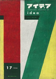 Idea No. 017, 1956. Cover by Ayao Yamana.