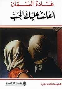 اعلنت عليك الحب غادة السمان Good Books Thriller Books Arabic Books