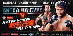 """Oleg Taktarov i Jeff Monson zmierzą się na rosyjskiej gali """"Battle of the Sura"""""""