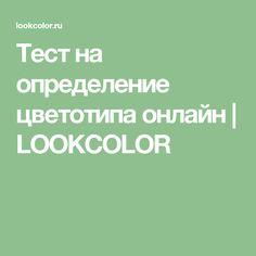 Тест на определение цветотипа онлайн | LOOKCOLOR
