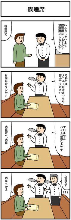 ネットで話題の4コママンガ「たのしい4コマ」がタウンワークマガジンに登場! 第7回目のテーマは「喫煙席」。 作:せきの (@sekino4koma) ブログ「たのしい4コマ」にてシュール系4コマ漫画を定期的に配信。「いま…