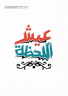 عيش اللحظة  © YOUNESS BATTIK . All Rights Reserved. Be.net/younessdesigns  #typographic #typo #typography #type_design #arabic #arabic_typo #arabic_typography #arabic_typogrphic #arabic_type_design