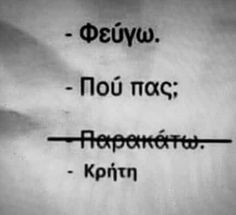 Image uploaded by Find images and videos about love, crete and crete holiday on We Heart It - the app to get lost in what you love. Witty Quotes, Funny Quotes, Images And Words, Greek Quotes, Crete, True Words, Funny Moments, True Stories, Tattoo Quotes