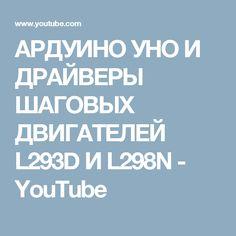 АРДУИНО УНО И ДРАЙВЕРЫ ШАГОВЫХ ДВИГАТЕЛЕЙ L293D И L298N - YouTube