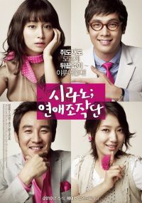 Korean movie Cyrano Agency (2010)