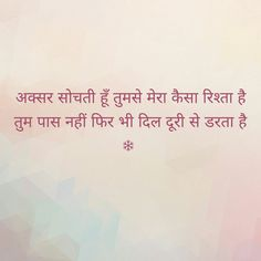 I love you dea Love Quotes In Hindi, Cute Love Quotes, Deep Words, True Words, Strong Quotes, True Quotes, Heart Broken Love Quotes, Flirty Lines, Birthday Message For Friend