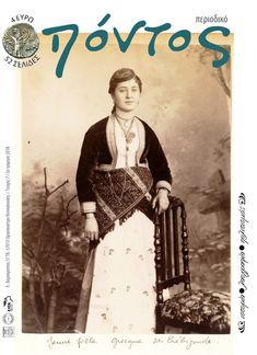 e-Pontos.gr: Κυκλοφορεί το νέο, έβδομο, τεύχος του περιοδικού «...