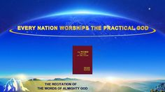 """Almighty God's Word """"Do You Know? God Has Done a Great Thing Among Men"""" (Excerpt, Stage Recitation) The Descent, E-mail Marketing, Affiliate Marketing, Material World, Living Water, Knowing God, Christian Music, Jehovah, In The Flesh"""