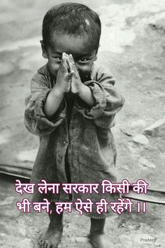 Quotes Against Child Labour In Hindi Archidev