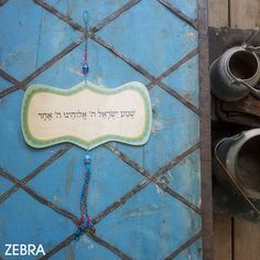 Sh'ma Yisrael Jewish prayer The Shema Hear O by @zebratoys on Etsy Sh'ma Yisrael- Jewish prayer- The Shema- Hear O Israel-שמע ישראל ה אלוהינו ה אחד-Hebrew Art- Holy Land-Wall Décor-Judaica Art-Home Decor