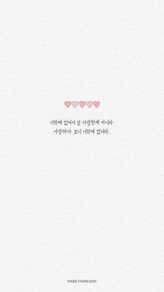 Korean Lockscreen, Iphone Wallpaper Korean, Korea Wallpaper, Soft Wallpaper, Kawaii Wallpaper, Wallpaper Quotes, Iphone Wallpapers, Korean Text, Korean Phrases