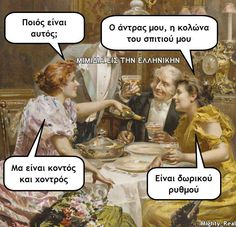 Funny Greek Quotes, Funny Picture Quotes, Sarcastic Quotes, Funny Photos, Funny Laugh, Stupid Funny Memes, Ancient Memes, Have A Laugh, Just Kidding
