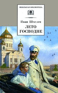 MYSTAGOGY: A Russian Child's Clean Monday Remembered