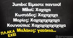 Funny Status Quotes, Funny Greek Quotes, Funny Statuses, Travel Tips With Baby, Travel Tips For Europe, Wisdom Quotes, Jokes, Mood, Funny Shit