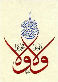 Quran – Surat Al Imran Originally found on: arabic prose R Allah In Arabic, Arabic Font, Arabic Calligraphy Art, Learn Calligraphy, Calligraphy Alphabet, Font Art, Turkish Art, Coran, Islamic Pictures