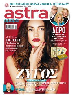 Περιοδικό Astra & Όραμα τεύχος Οκτωβρίου 2016