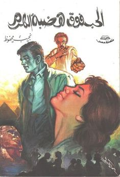 تحميل كتاب الحب فوق هضمة الهرم pdf نجيب محفوظ Naguib Mahfouz, Books You Should Read, Book Qoutes, Roman, Ebook Pdf, Animation, Reading, Illustration, Book Covers