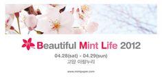 Beautiful Mint Life 2012  4.28~4.29, 고양 아람누리