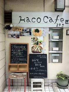 Haco cafe 匣 | cafe