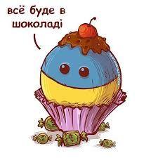 Картинки по запросу моя україна