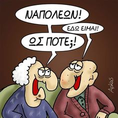 Funny Cartoons, Greek, Jokes, Anarchy, Comics, Funny Stuff, Therapy, Fictional Characters, Humor