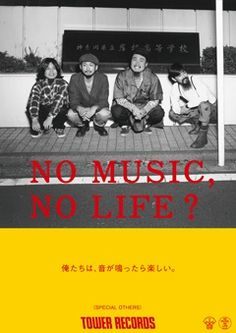 SPECIAL OTHERS - NO MUSIC NO LIFE. - TOWER RECORDS ONLINE