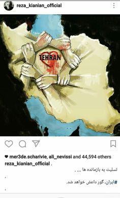 واکنش تند رضا کیانیان: ایران گور داعش خواهد شد گردآوری: مجله تفریحی و سرگرمی آیسام