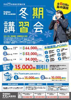 学研の家庭教師様/冬期講習チラシ Resume Design, Flyer Design, Japan Design, Editorial Layout, Type Setting, Japan Fashion, Graphic Design Typography, Advertising, Banner