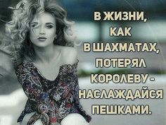 Таки да Great Sentences, Life Is Tough, Have A Laugh, In My Feelings, Qoutes, Psychology, Life Hacks, Wisdom, Wonder Woman