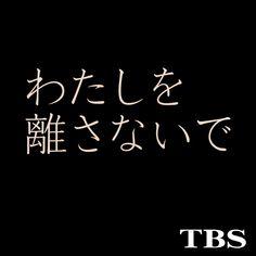 TBSテレビ「金曜ドラマ『わたしを離さないで』」の公式サイトです。金曜よる10時〜放送