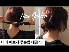 Coral Makeup, Up Girl, Hair Videos, Hair Goals, Braided Hairstyles, Your Hair, Hair Care, Hair Makeup, Braids