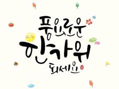 Life is short, art is long! Korea Logo, Kid Fonts, Cool Artwork, Zentangle, Hand Lettering, Quotations, The Creator, Poems, Banner