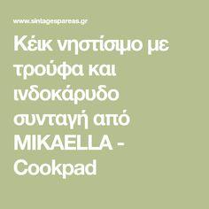 Κέικ νηστίσιμο με τρούφα και ινδοκάρυδο συνταγή από MIKAELLA - Cookpad Recipes, Food, Cakes, Rezepte, Essen, Cake, Pastries, Torte, Recipe