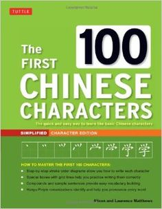 Read Book The First 100 Chinese Characters: Simplified Character Edition: (HSK Level The Quick and Easy Way to Learn the Basic Chinese Characters Author Laurence Matthews and Alison Matthews Basic Chinese, Chinese Words, Learn Chinese, Learning To Write, Writing Practice, Write Chinese Characters, Effective Learning, Learn Mandarin, Vocabulary Building