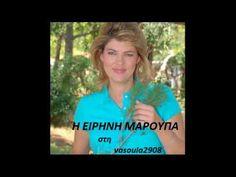 Ειρήνη Μαρούπα: Ελληνες ξυπνάτε και ορθώστε ανάστημα! 🔥