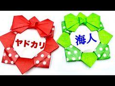 折り紙 名札(なふだ) Origami Name tag - YouTube Projects To Try, Presents, Diy Crafts, Youtube, Awesome Things, Gifts, Make Your Own, Homemade, Favors
