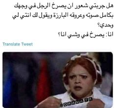 Arabic Memes, Arabic Funny, Funny Arabic Quotes, Funny Picture Jokes, Funny Pictures, Funny Texts, Funny Jokes, Funny Quotes For Instagram, Holy Quotes