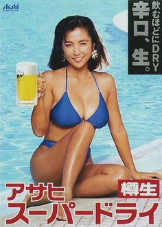 """""""Five dollars. Maybe I'll go to the movies. Japan Advertising, Retro Advertising, Vintage Advertisements, Asian Woman, Asian Girl, 80s Ads, Beer Girl, New York Photography, Vespa Girl"""