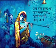 Quotes and Whatsapp Status videos in Hindi, Gujarati, Marathi Krishna Quotes In Hindi, Radha Krishna Love Quotes, Radha Krishna Pictures, Krishna Art, Radhe Krishna, Hanuman, Rumi Love Quotes, Love Quotes In Hindi, One Word Quotes