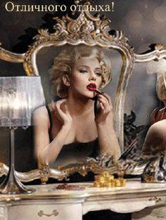 Анимация Девушка смотрит в зеркало, красит губы помадой, рядом стоит настольная лампа и лежат украшения, (Отличного отдыха)
